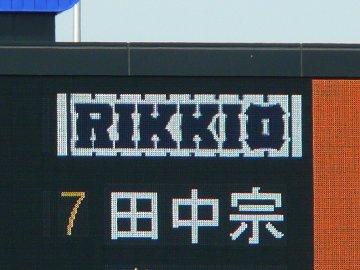 RIKKIO