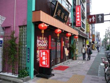 中国料理徳勝楼三ノ輪店