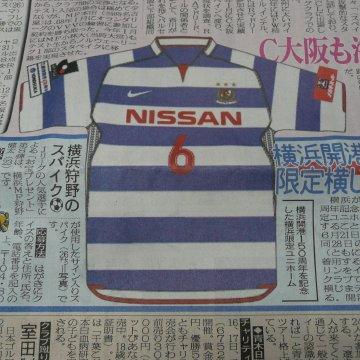 横しまユニフォーム@日刊スポーツ