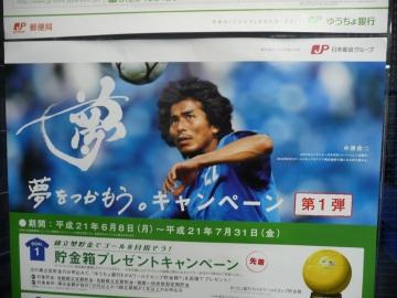 日本代表チームキャプテン・中澤佑二@夢をつかもう。キャンペーン