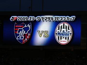 ヤマザキナビスコ杯・FC東京−モンテディオ山形@国立