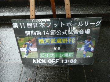 [JFL]横河武蔵野FC−ガイナーレ鳥取@武蔵野陸上