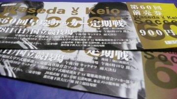 第60回 早慶サッカー定期戦チケット