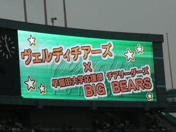 ヴェルディチアーズ×早稲田大学応援部チアリーダーズBIG BEARS