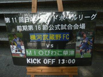 [JFL]横河武蔵野FC−MIOびわこ草津