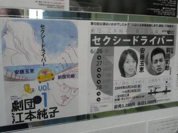 劇団、江本純子1