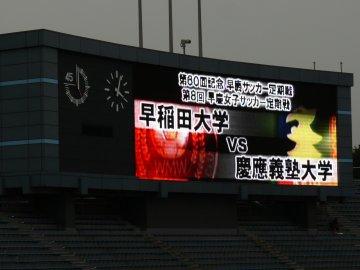 第8回早慶女子サッカー定期戦