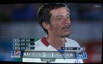 [ヤマザキナビスコカップ]ガンバ大阪−横浜F・マリノス