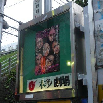 劇団、本谷有希子「来来来来来」@下北沢・本多劇場