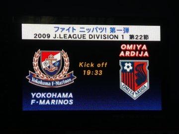 横浜F・マリノス−大宮アルディージャ