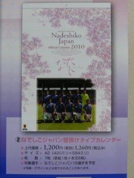 なでしこジャパンカレンダー2010