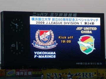 [J1]横浜F・マリノス−ジェフユナイテッド千葉@ニッパ球