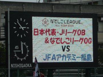 日本代表・JリーグOB&なでしこリーグOGチーム−JFAアカデミー福島