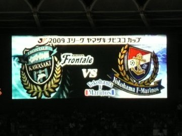 [ナビスコ準決勝]川崎フロンターレ−横浜F・マリノス@等々力