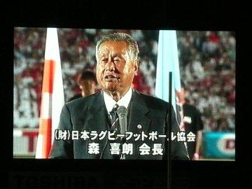 日本ラグビーフットボール協会 森喜朗会長