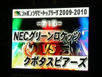 NEC−クボタ@秩父宮