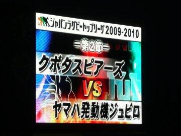 [ラグビートップリーグ]クボタ−ヤマハ@秩父宮