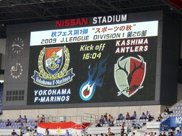 横浜F・マリノス−鹿島アントラーズ