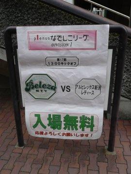 ベレーザ−新潟L@平塚