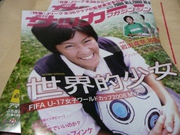 岩渕真奈@サッカーマガジンの表紙