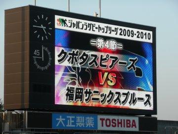 [ラグビートップリーグ]クボタ−福岡サニックス@秩父宮
