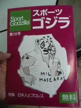 スポーツゴジラ