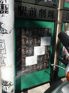 毛皮族の軽演劇「ふれる」@駅前劇場