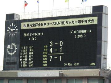 [高円宮杯決勝]横浜F・マリノスユース−ジュビロ磐田ユース@埼スタ