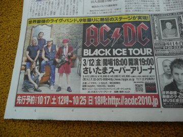 AC/DC来日公演広告@朝日新聞
