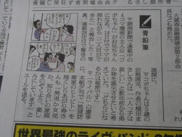 青鉛筆@朝日新聞