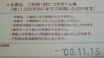 20091015maturi1000