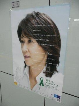 谷川真理ポスター