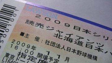 2009日本シリーズのチケット