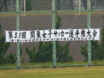 第31回関東女子サッカー選手権大会