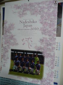 なでしこジャパンオフィシャルカレンダー2010