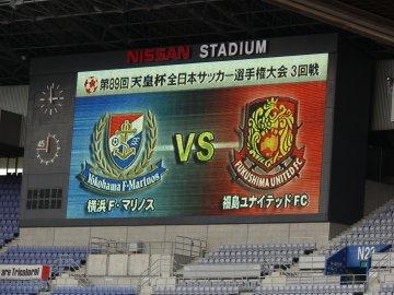 [天皇杯]横浜F・マリノス−福島ユナイテッドFC@日産スタジアム