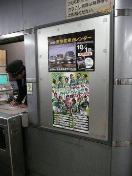 駒沢大学駅改札横にポスター