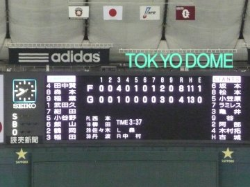 [日本シリーズ第4戦]巨人−日本ハム@東京ドーム