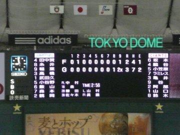 [日本シリーズ第5戦]巨人−日本ハム@東京ドーム