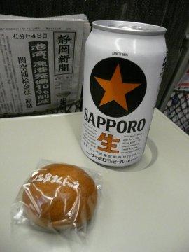 温泉まんじゅう&サッポロビール