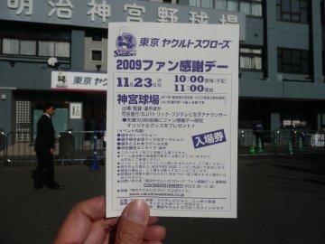 東京ヤクルトスワローズ2009ファン感謝デー@明治神宮野球場
