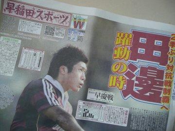 早稲田スポーツ