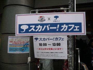 日産スタジアム「スカパー!カフェ」