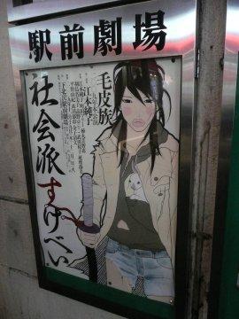 毛皮族「社会派すけべい」@駅前劇場