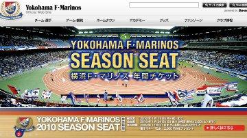 横浜F・マリノス 2010 年間チケット