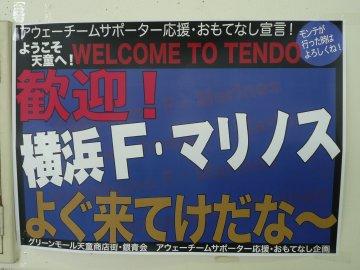 歓迎! 横浜F・マリノス よぐ来てけだな〜
