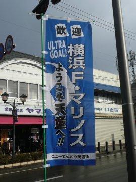 横浜F・マリノス ようこそ天童へ!!(12/6撮影)