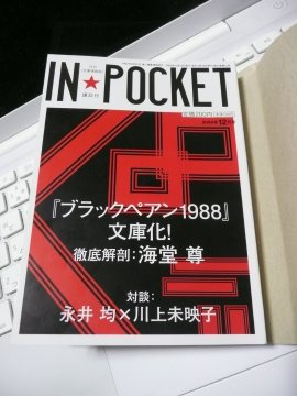 IN☆POCKET