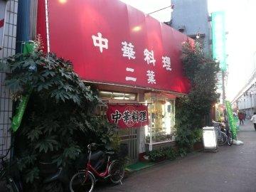 中華料理 二葉