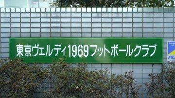 東京ヴェルディ1969フットボールクラブ